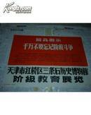 天津市红桥区三条石历史博物馆阶级教育展览 【十二页完整 包老保真】