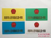 国庆请柬…四种合售--!!!!!