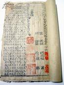 唐刊;明修本(天机会元)(16)  #806