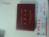 政协南 京市第十三届委员会委员名册