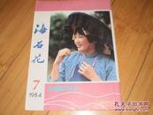 海石花(1984年第7期)