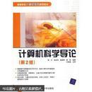 高等院校计算机教育系列教材:计算机科学导论(第2版)