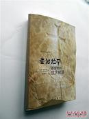 亚伯拉罕:基督教的犹太根源(韦尔森著 林梓凤译 中西书局2013年1版1印 正版现货)