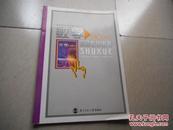 高中数学 教师教学用书 北师大版 选修1--1【无光盘】