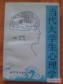 当代大学生心理学