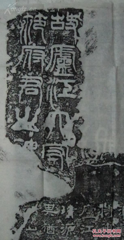 [包快递 宣纸手工原拓保真] 汉 蔡邕书《范式碑》,全称《汉庐江太守范式碑》,隶书。碑文字体与汉末成熟期的隶书一脉相承,结体严整,用笔方劲 ,不减汉隶古朴淳厚之风。