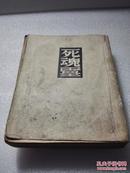 《死魂灵》鲁迅 译  民国三十五年(1946年)文化生活出版社  一厚册全