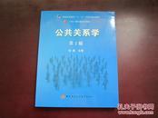 公共关系学 (第2版)
