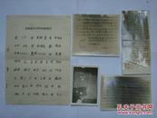 文化大革命期间《反革命分子所写的特征字》稀罕文物资料史