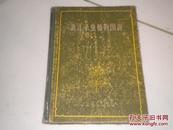 浙江杀虫植物图说(第一册) 58年1版1印/印量5000册/16开精装/全彩图