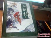 三峡剑    全12册少三册(少6.7.8)   吉林文史出版社
