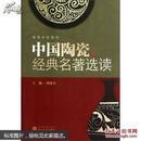 中国陶瓷经典名著选读/高等学校教材