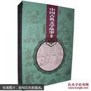 中国古典文学故事1:连环画收藏本(全22本)