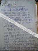 饶长溶手稿-长汀方言