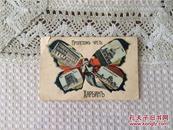 沙俄 清末 东省铁路 中东铁路 哈尔滨 明信片  蝴蝶片 彩蝶片  最罕见明信片品种之一。