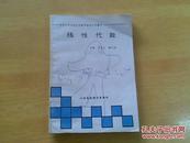 线性代数  (山西高校联合出版社)