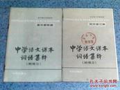 全日制十年制学校中学语文课本词语集释(高中中第二、四、册)
