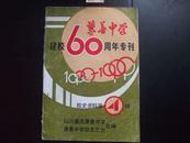 兼善中学建校60周年特刊(校史资料第四辑)