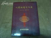 人体经纬定位法(16开硬精装有护套,1991年1版1印自然旧近十品)并赠送人体经纬尺及说明书(全网独家),详细见图。