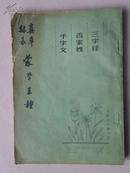 真草隶篆蒙学三种--   千字文、百家姓、三字经