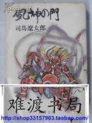 1969年版 司马辽太郎 :风神の门 [古书] 日文原版书