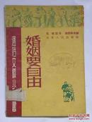 (新评剧)婚姻要自由(1952年)马烽(原作)陈彦荣(改编)