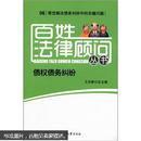 百姓法律顾问丛书(6):债权债务纠纷
