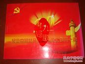 《纪念中国共产党老干部工作三十年》1982-2012 含邮票 首日封 私藏