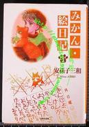 日版收藏漫画-安孙子三和-橘梦日記(第1巻)