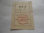 选民证(北京市海淀区选举委员会)