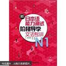 新日本语能力测试阶梯导学·N1文法专训 9787513508100
