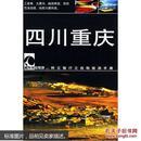 正版CY9787500071280/四川重庆/刘乾坤等/中国大百科全书出版社