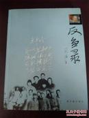 反刍录(黑龙江龙江县第四任县委书记刘淇生回忆录.文集.仅印500册)