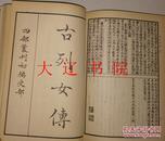 四部丛刊初编缩本(1975年影印本  精装大32开  110册全)