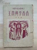 王贵与李香香(印2500册)