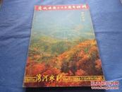 海河水利 1984年第3期(庆祝建国三十五周年特辑)