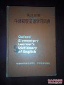 英汉对解 牛津初级英语学习词典