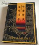 中国古代文学读本(江苏少儿版)
