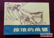 【掠浪的鱼镖---上集】绘画版--1册--一版一印