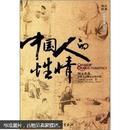 图注经典西方人之中国印象:中国人的性情
