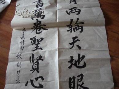 钱镛,书法【日月两轮天地眼,诗书万卷圣贤心