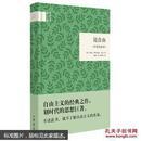 国民阅读经典--论自由(中英双语本)