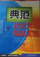 中国中学生典范议论文写法大全