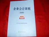 企业会计准则2006