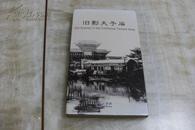 明信片:旧影夫子庙(2012年1月1版1印  有描述有清晰书影供参考)