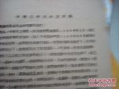 南京体育学院教务长陈泽溥油印发言稿--体育教学