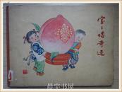 《宝宝唱奇迹》全彩精装诗图本,张乐平绘,1959年一版一印
