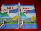 易学易用 中文EXCEL  5