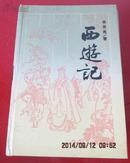 西游记 --古典名著普及文库
