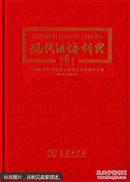 现代汉语词典第六版大字版【全新,原装盒子】